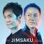 짐사쿠 (짐보 아키라 & 사쿠라이 테츠오) - 짐사쿠 비욘드