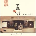 전람회 - 3집 [졸업] (LP) (180G, VIRGIN 컬러반) 재발매