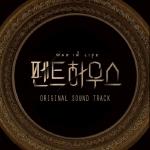 펜트하우스 OST - SBS 금요드라마 (2CD)