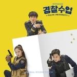 경찰수업 OST - KBS 월화 드라마 (2CD)