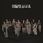 이달의 소녀 - 미니 4집 [&] (C ver.)