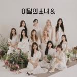 이달의 소녀 - 미니 4집 [&] (D ver.)