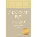 양요섭 - 1집 [Chocolate Box] (White Ver.)